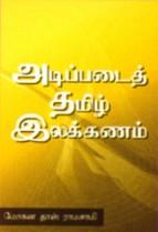 Addipadai Tamil Illakanam