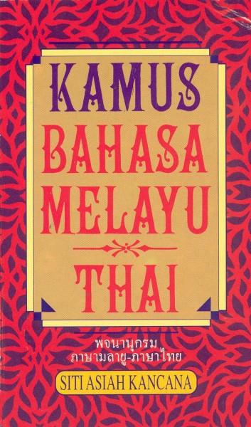 Kamus Bahasa Inggeris Melayu For Android Apk Download