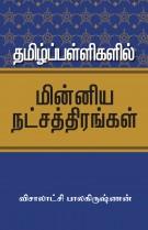 Tamil Palliyen Minnom Nacharatenggal